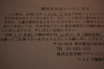 Dsc_8664capa