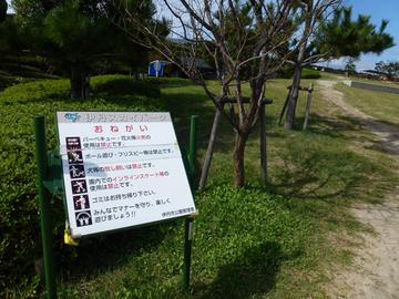 P1000295skypark