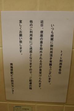 Dsc_0067sakaitoile