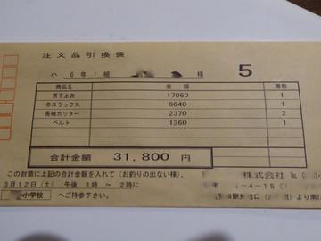 P1000334order