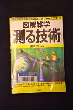 Dsc_0001hakaru_2