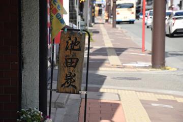 Dsc_0068ikedasumi_5