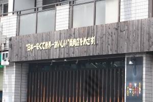 Dsc_0119yaki