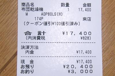 P1140031receipt